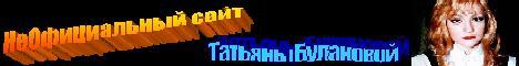 НеОфициальный сайт Татьяны Булановой